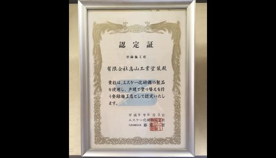 埼玉県塗装業協同組合員加盟
