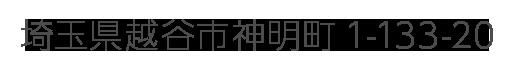 埼玉県越谷市神明町1-133-20