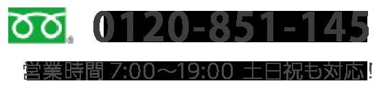 0120-851-145