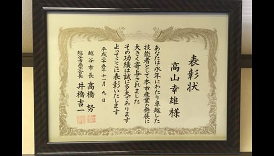 塗装工事業 埼玉県知事許可(般-17)第46919号