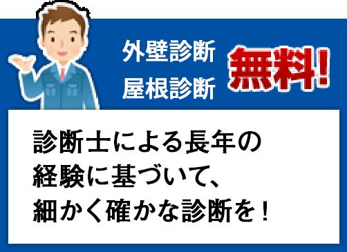 外装・屋根診断