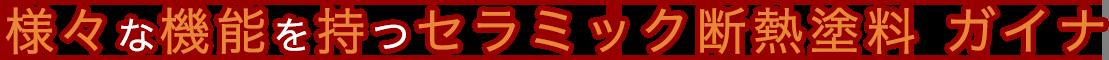 様々な機能を持つセラミック断熱塗料ガイナ